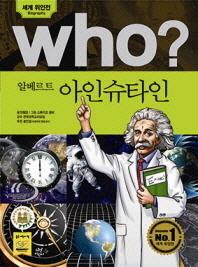 Who? 알베르트 아인슈타인