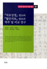 석보상절 권24와 월인석보 권25의 역주 및 비교 연구(언어와 정보사회 학술 총서 1)(양장본 HardCover)