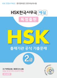 HSK 2급 출제기관 공식 기출문제(CD1장포함)
