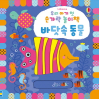 우리 아기 첫 손가락 놀이책: 바닷속 동물