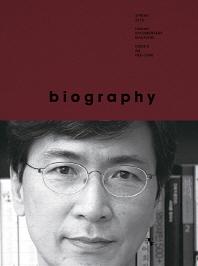 바이오그래피 매거진(Biography Magazine) ISSUE. 8: 안희정