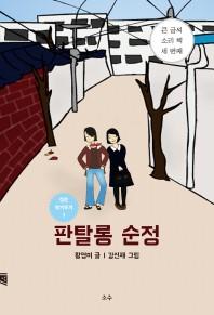 판탈롱 순정(큰 글씨 소리 책 세 번째)