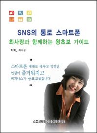 SNS의 통로 스마트폰 최사랑과 함께하는 왕초보 가이드(포켓북(문고판))