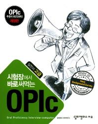 오픽(OPIc)실전서 고급(시험장에서 바로 써먹는)(개정판)