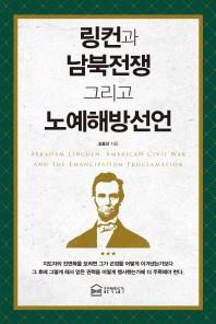 링컨과 남북전쟁 그리고 노예해방선언