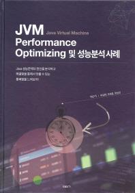 JVM Performance Optimizing 및 성능분석 사례(양장본 HardCover)