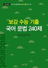 고등 국어 문법 240제(2019)
