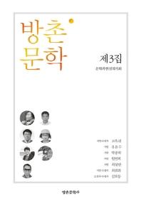 방촌 문학 제3집