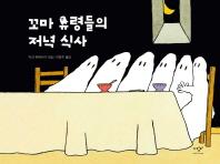 꼬마 유령들의 저녁 식사(더책)