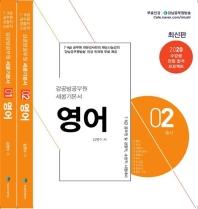 영어 세쿰 기본서(2020)(강공방 공무원)(전2권)