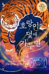 호랑이를 덫에 가두면(꿈꾸는돌 28)
