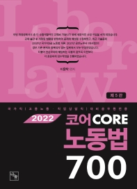 2022 코어노동법 700(개정판 5판)