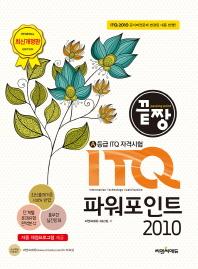 ITQ 파워포인트 2010(끝짱)(개정판)