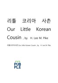 리틀코리아사촌Our Little Korean Cousin