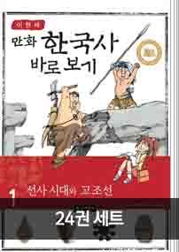 이현세 만화 한국사 바로 보기 24권 완결 세트