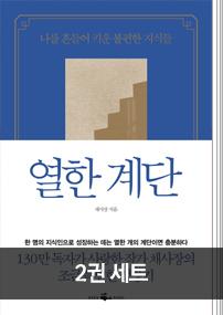 채사장 열한 계단 + 시민의 교양 세트