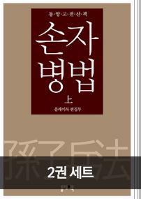 동양고전산책 손자병법 세트