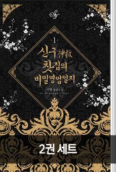 신구(神救) 찻집의 비밀영업일지(전2권) 세트