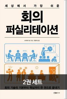 [17%▼]회의 퍼실리테이션 + 세상에서 가장 쉬운 회계학