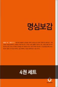 [35%▼]동양고전 격언집 세트(명심보감+채근담+현문+격언련벽)