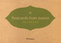 Postcards from Josen (조선이 보내 온 엽서)