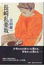 [해외]長崎亂樂坂
