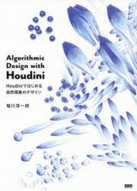 [해외]ALGORITHMIC DESIGN WITH HOUDINI HOUDINIではじめる自然現象のデザイン
