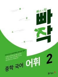 중학 국어 어휘. 2(빠작)
