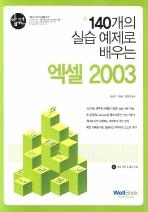 엑셀 2003 (CD 미포함)