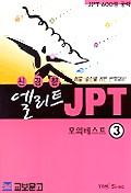 신경향 엘리트 JPT 3(Cassette Tape 1개포함)