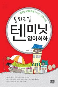 텐미닛 영어회화