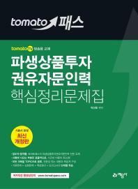 파생상품투자권유자문인력 핵심정리문제집(토마토패스)(개정판)