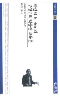 구성주의 박물관 교육론(하인 G. E. Hein의)(박물관학 문고 2)