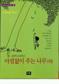 아낌없이 주는 나무 외(STEADY BOOKS 62)