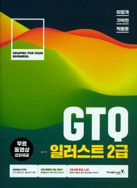 이기적 in GTQ 일러스트 2급(CS4)