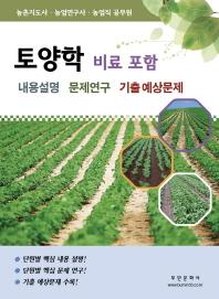 토양학(비료 포함)