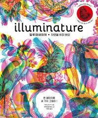 illuminature(일루미네이쳐)(아티비티(Art+Activity))(양장본 HardCover)