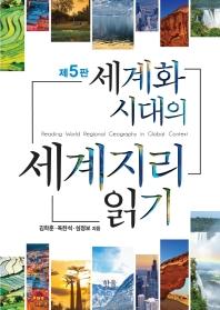 세계화 시대의 세계지리 읽기(5판)
