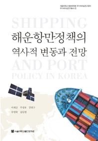 해운항만정책의 역사적 변동과 전망(국가리더십연구총서 10)(양장본 HardCover)