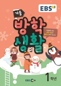 초등 겨울방학생활 1학년(2019)