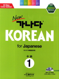 New 가나다 Korean for Japanese 중급. 1(CD1장포함)