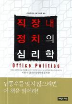 직장내 정치의 심리학