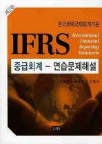IFRS 중급회계 연습문제 해설  제2판