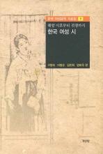 한국 여성시(해방 이후부터 전쟁까지)(한국 여성문학 자료집 1)(양장본 HardCover)