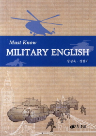 Military English: Must Know(Military English 2)
