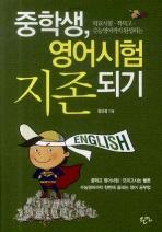 중학생 영어시험 지존되기