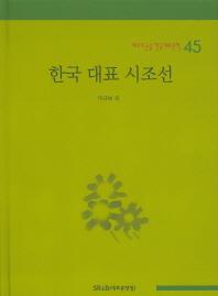 한국 대표 시조선
