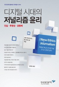 디지털 시대의 저널리즘 윤리