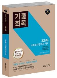 사회복지사 1급 기출회독 3과목: 사회복지정책과 제도(2020)