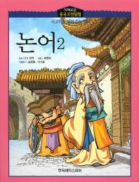 논어. 2(지혜로운 중국고전탐험)
